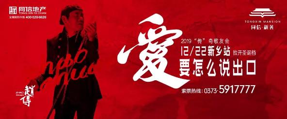 音乐巨匠赵传空降欧宝体育官方网站·新著,经典好歌全民开唱!