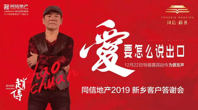 重磅|欧宝体育官方网站·新著盛邀河南知名主持人孟湛倾情助阵,与赵传共鉴传奇