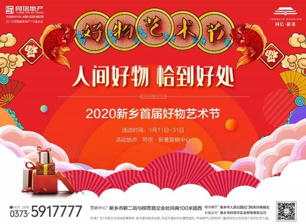 人间好物第一波 | 欧宝体育官方网站·新著2020新乡首届好物艺术节惊喜启幕!